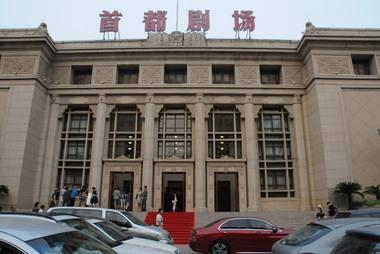 Pekino liaudies meno teatras. LNDT archyvo nuotrauka