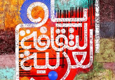 """""""Arabų kultūros dienų 2017"""" emblema."""